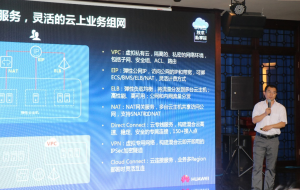 有云有未来——华为云技术私享会天津站成功举办