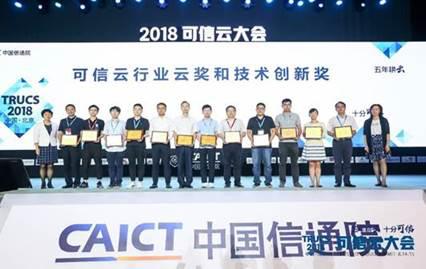 华为云荣获可信云三项大奖 彰显技术创新力