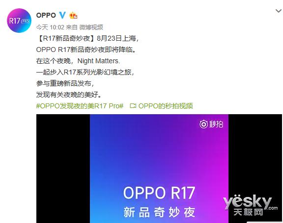 """OPPO R17已提前""""发布"""",价格将在818揭晓,还举行发布会干嘛?"""