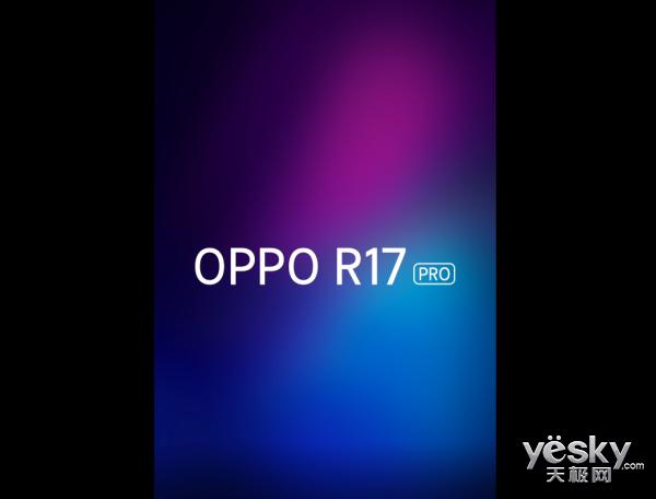 OPPO R17 Pro搭载OIS光学防抖 三轴稳定夜拍更出色