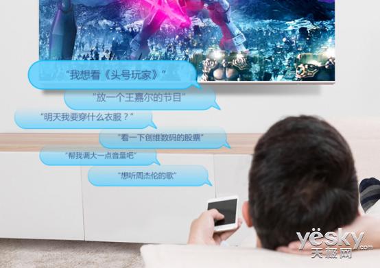 酷开黑科技小维AI电视 让你在家也能百度一下