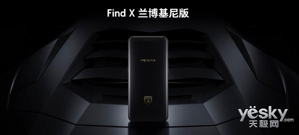 设计与速度的新境界 Find X兰博基尼版18号开售