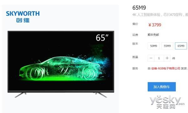 超性价比 65寸4K电视创维65M9售3799元
