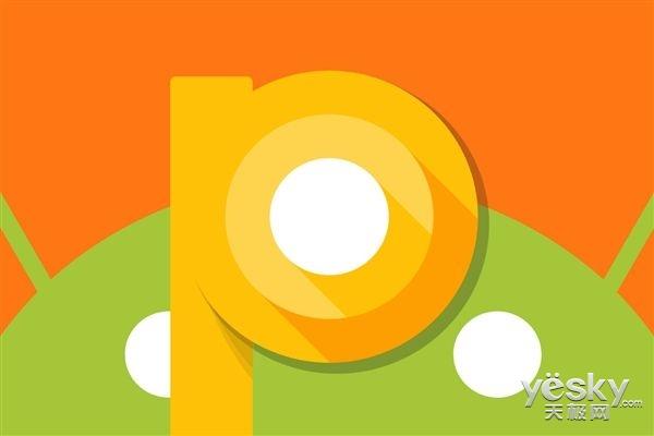 谷歌安卓9 Pie Go版本将于秋季发布,存储空间比正式版少了500M