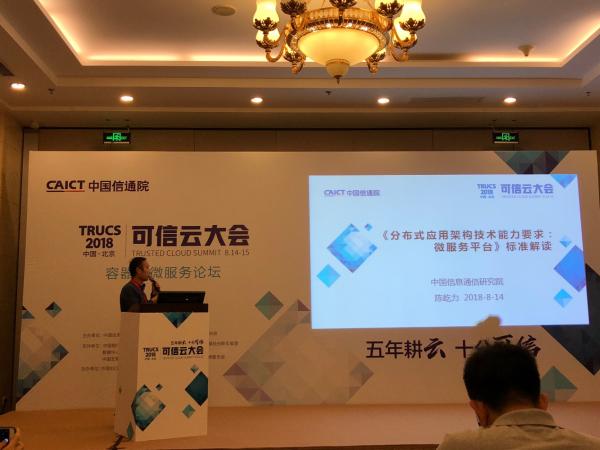 华为云参与业界首个微服务标准制定
