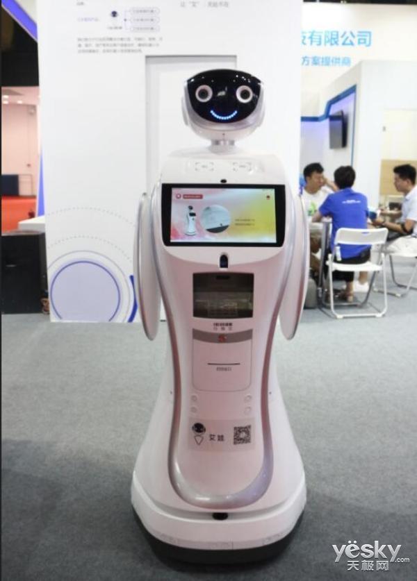 神州云海艾娃机器人,亮相2018世界机器人大会