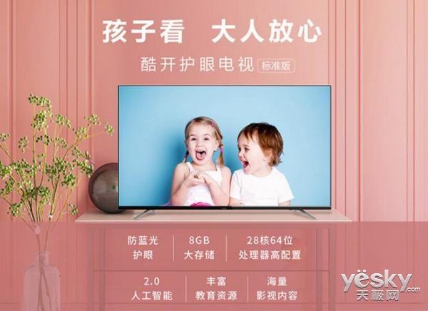 65英寸4K电视 酷开65K5C售价3499元
