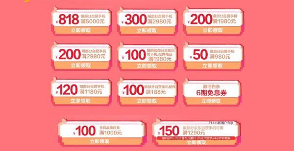 京东818手机节开启  各种优惠福利停不下来
