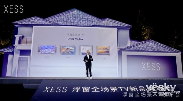 四种艺术外壳 TCL发布Living Window浮窗全场景TV
