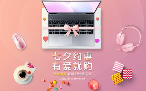 妙恋七夕节! 雷神七夕专场放肆惠!