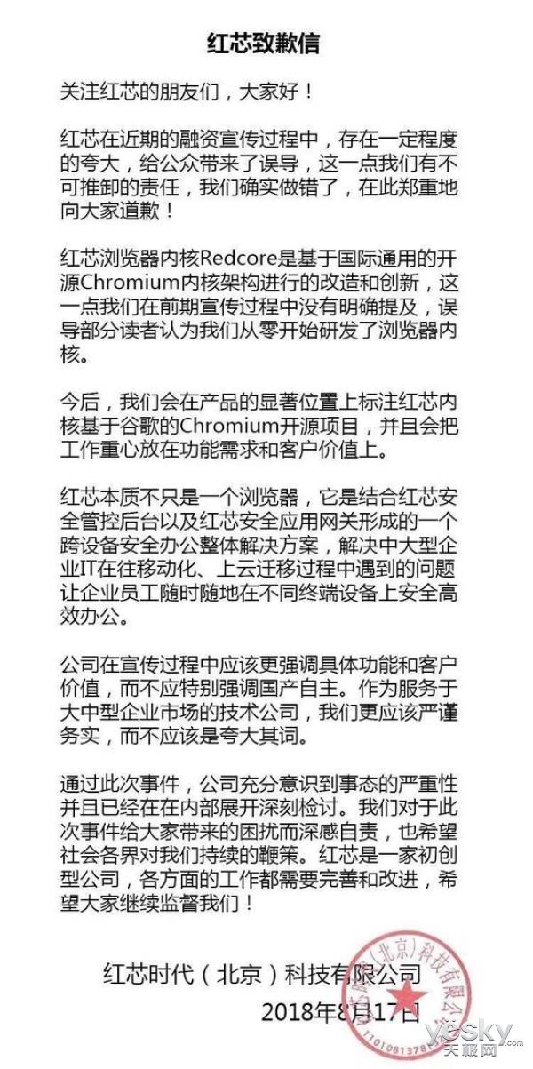 红芯发布致歉信承认夸大宣传 二次开发到底算不算创新?