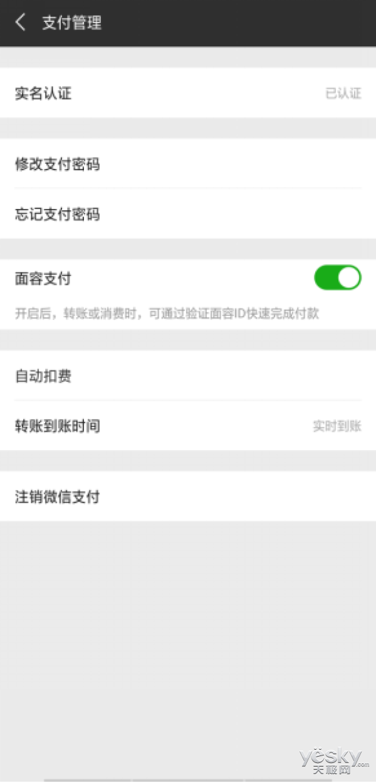 OPPO Find X成为首款支持微信人脸支付的安卓手机