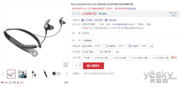 极致静谧体验 BOSE QC30无线消噪耳机 售2498元