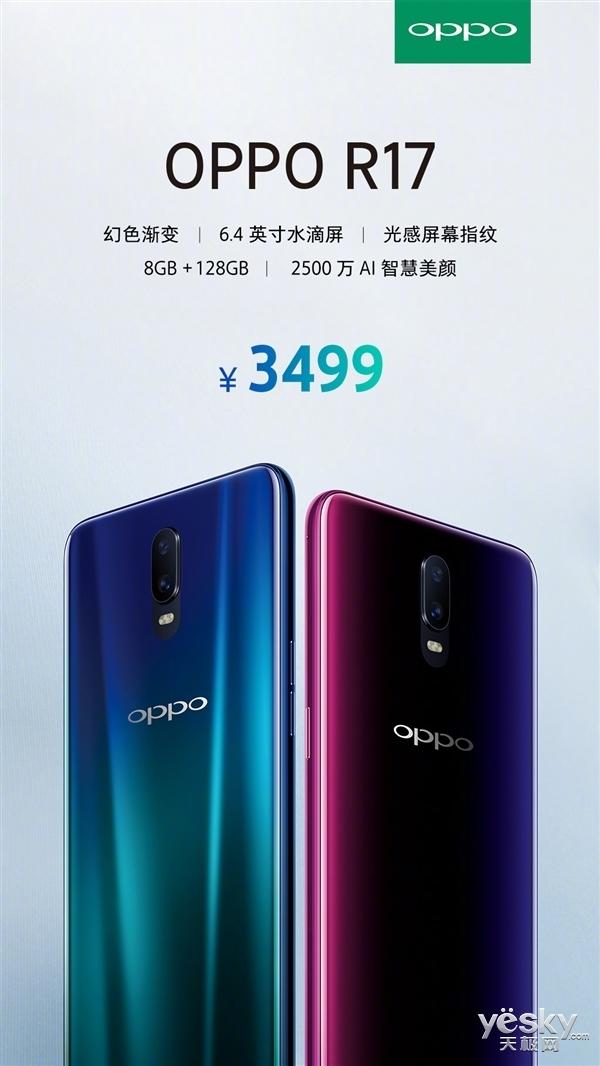 OPPO公布新机R17售价:3499元,仅提供8+128版本