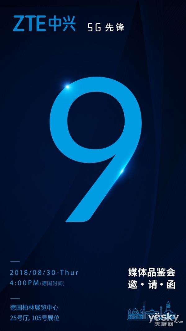 中兴新机AXON 9正式官宣:将于8月30日正式发布