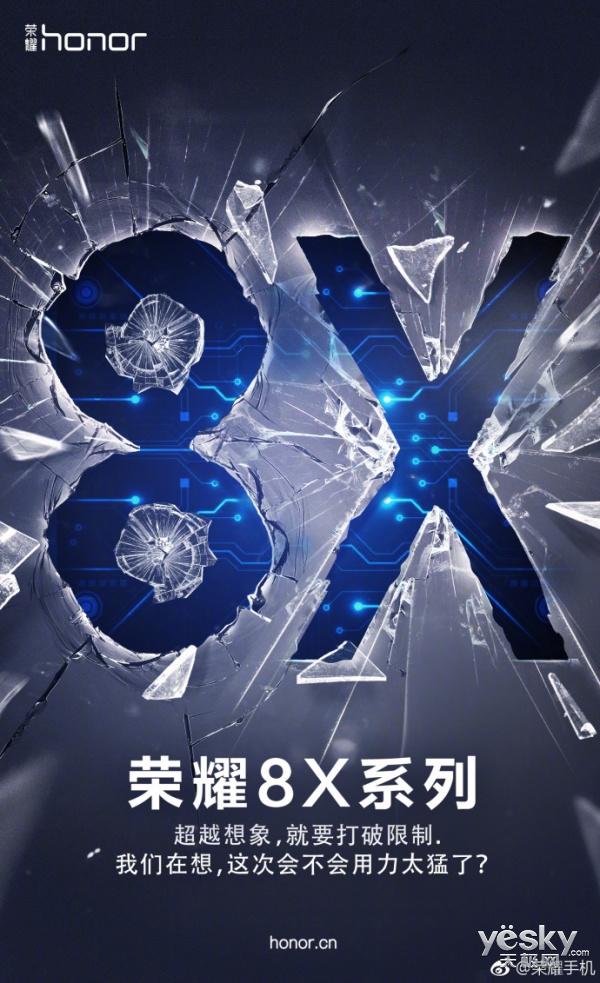 命名破封而出,荣耀8X与有荣焉竟将首发超越想象的新科技?