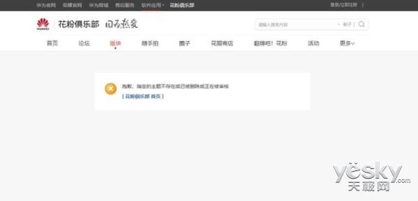 """感谢花粉神队友!荣耀8X迄今为止最靠谱的""""真机""""谍照曝光"""