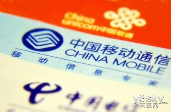 三大运营商上半年业绩公布:中国移动净利润高达656亿元
