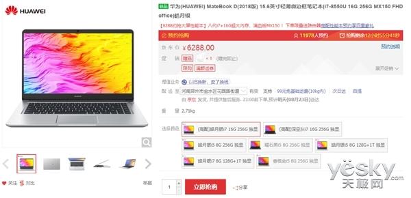八代i7配MX150独立显卡,华为MateBook笔记本开售