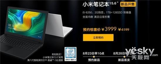小米神秘笔记本曝光:i5-8250U+MX110,售价3999元起?