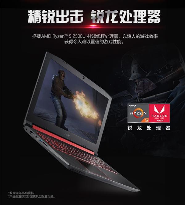 首款AMD芯的游戏本宏碁暗影骑士3锐龙版上市