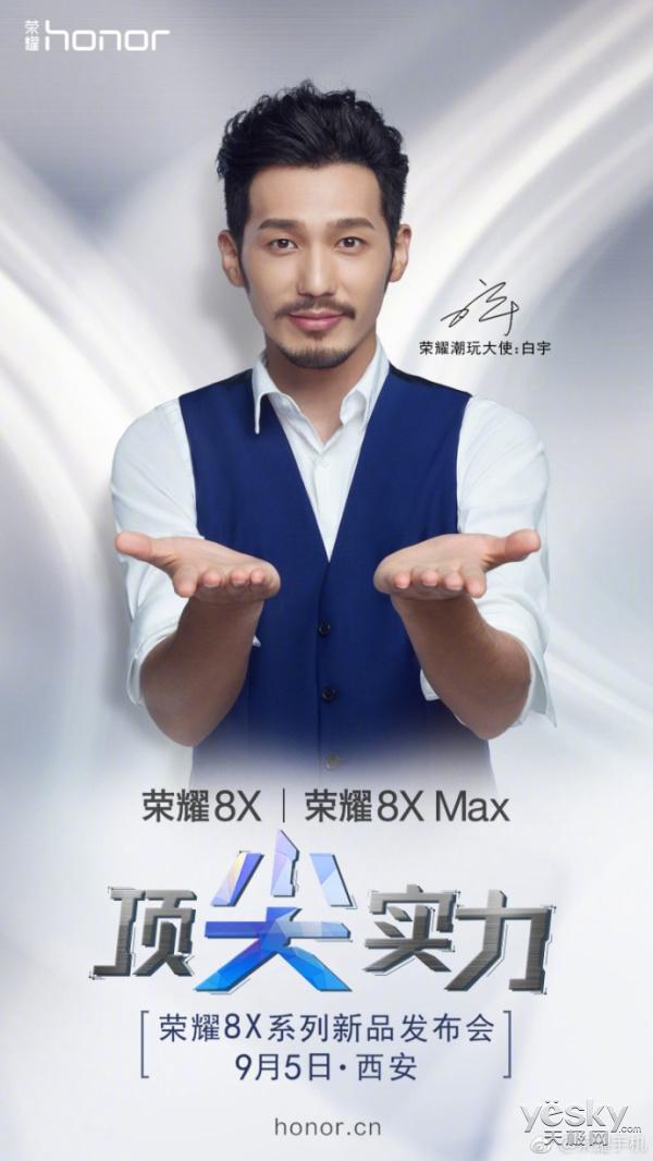荣耀8X系列双机齐发,白宇出任荣耀潮玩大使