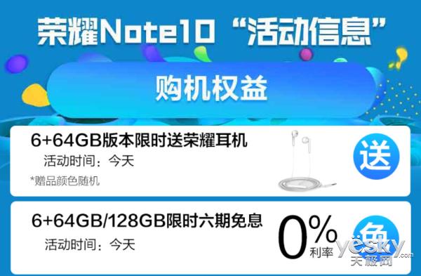 荣耀Note10电商火热销售 三重优惠惊喜好礼