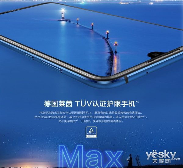 荣耀8X MAX仅需99元拿下,用实际诠释何为科技美学