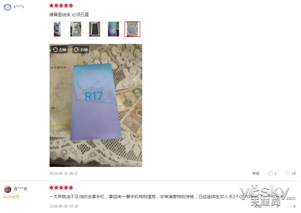 OPPO R17今日首销 创新产品卖点引发抢购热潮