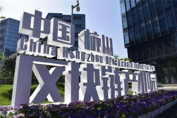 北上广深杭中国区块链格局初现规模