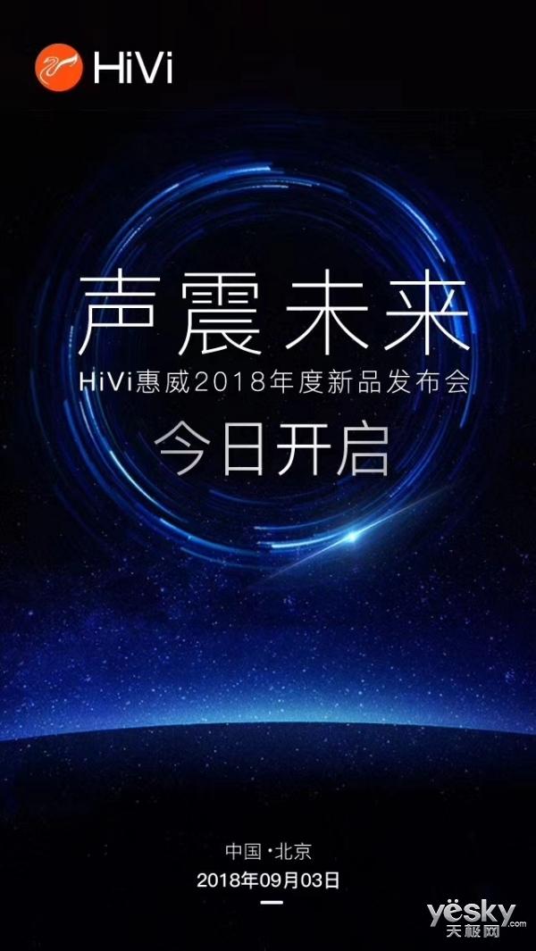 重磅来袭 HiVi惠威即将迎来蓝牙耳机开山之作