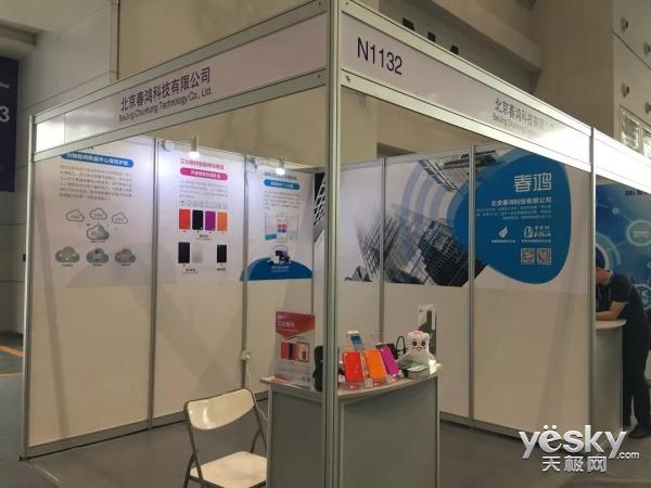 北京春鸿科技携艾比格特亮相首届中国国际智能产业博览会