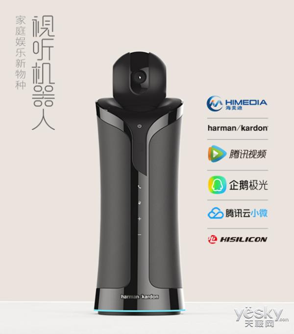 """""""语音+大屏""""服务 海美迪视听机器人交互效率更高"""