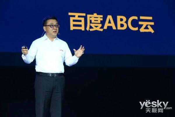 百度总裁张亚勤:我们全面进入Cloud 2.0时代 ABC三位一体