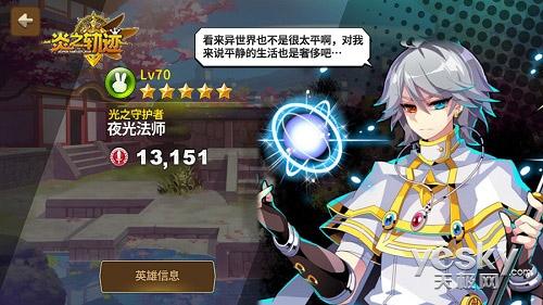 《炎之轨迹》新游评测:日式匠心之作,SRPG新星燃起