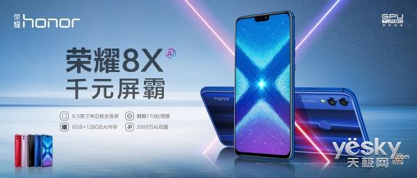 荣耀8X系列再度引领千元机竞争升级,实力开启千元机大升级时代