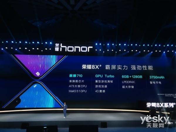 开启千元机90%屏占比时代,荣耀8X发布售价1399元起