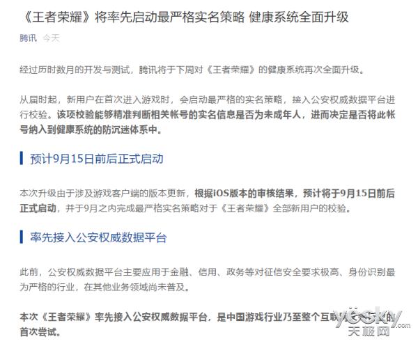 开学季,腾讯宣布《王者荣耀》将启动最严实名,接入公安数据平台