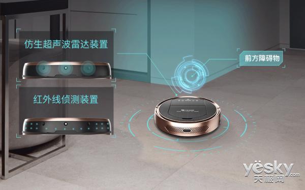 双侦测系统清洁更全面 浦桑尼克790T天猫售1699元