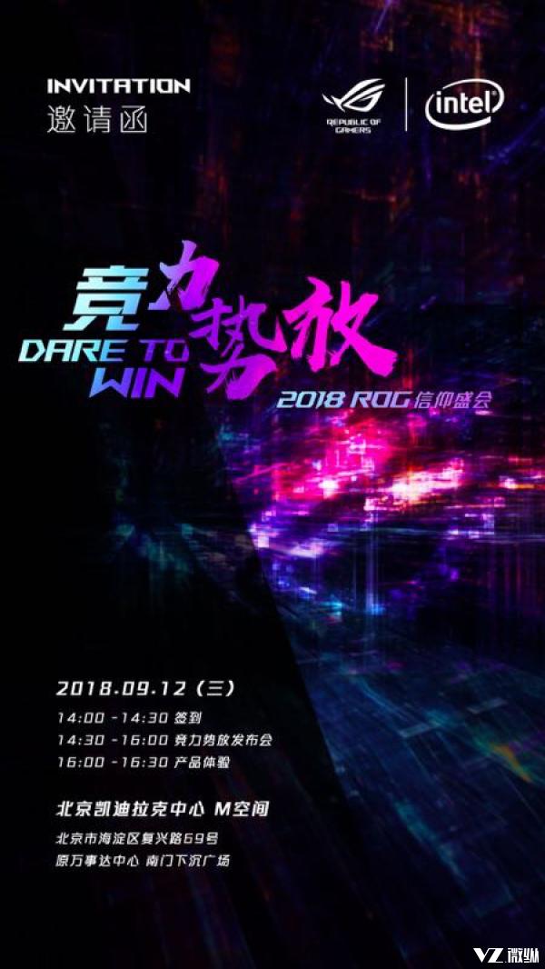 信仰充值 2018 ROG电竞盛会强势来袭
