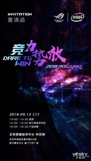 ROG将于9月12日召开发布会,超薄游戏本ROG冰刃3亮相
