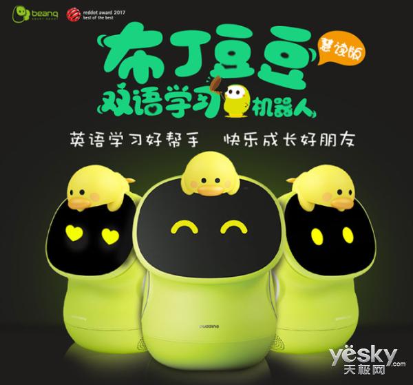 布丁豆豆惠读版2399元起售 双语教学帮助孩子轻松学习