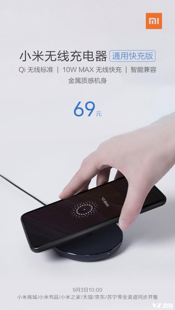 三星S9和iPhone X也能用!小米新款无线充电器仅售69元