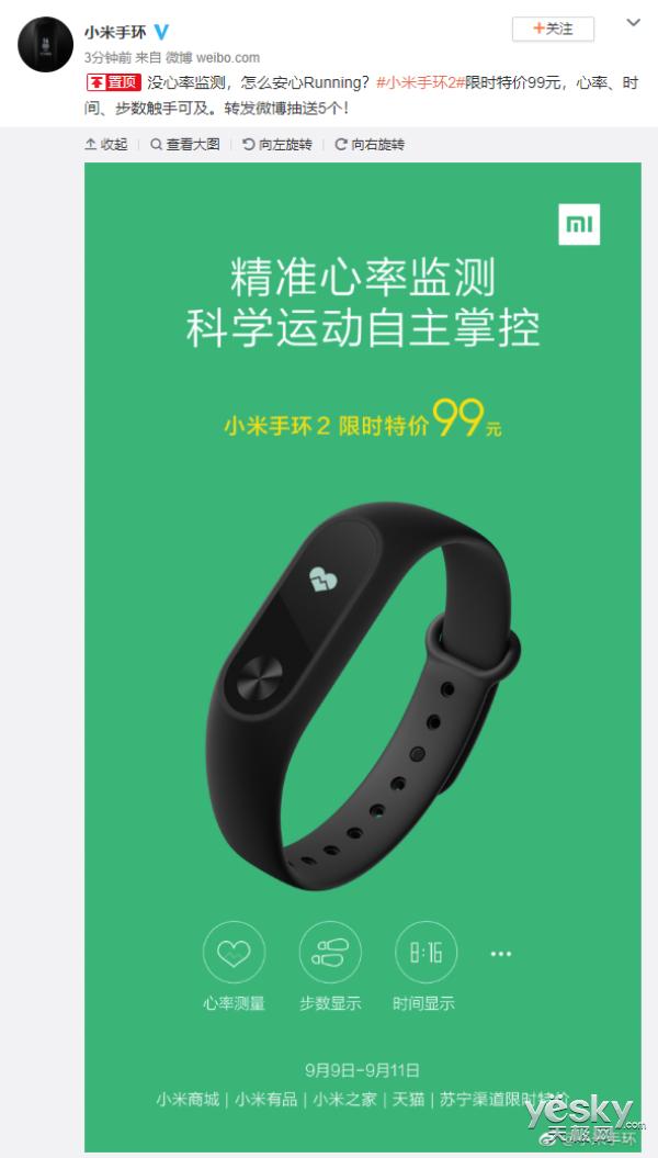 支持心率监测功能 小米手环2限时特价99元