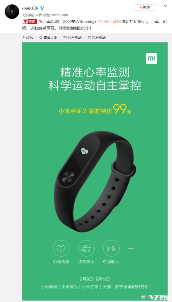 友商该慌了?支持心率监测功能的小米手环2特价99元