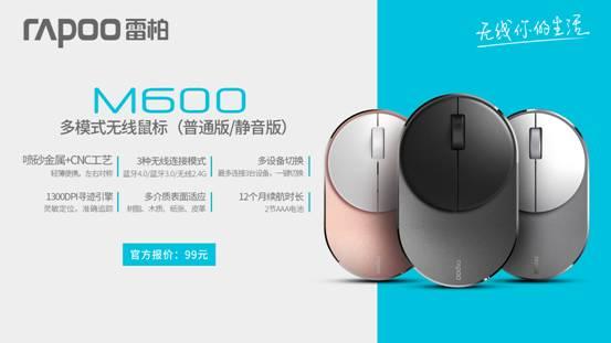M600_鼠标_KV横版-卖点-价格
