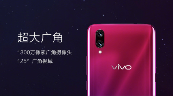 vivo X23相机配125度大广角,还支持超逆光拍摄,美体相机也来了