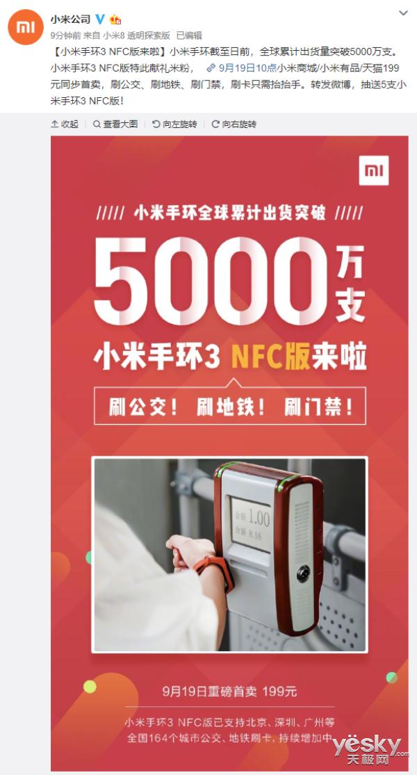 支持164个城市公交地铁 小米手环3 NFC版发售199元
