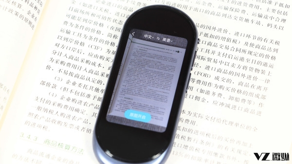 有道翻译王2.0 Pro体验:懂78种语言,离线翻译更快