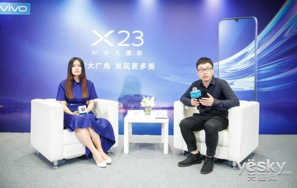 媒体专访:你对vivo X23新品有什么问题